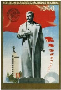Vintage Russian poster - All-Union Agricultural Exhibition 1940